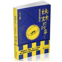 妹妹的故事――献给我们的童年(美籍华裔女作家蒋吉丽带您重温20世纪60年代的童真童趣)