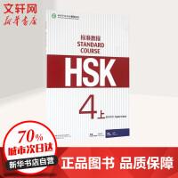 HSK标准教程4(上)练习册(含1MP3) 姜丽萍主编