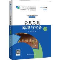 公共关系原理与实务 第5版 数字版 中国人民大学出版社