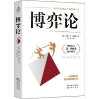 博弈论 沈阳出版社