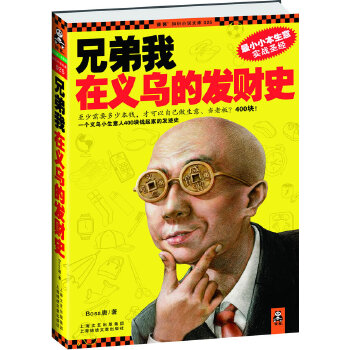 兄弟我在义乌的发财史(pdf+txt+epub+azw3+mobi电子书在线阅读下载)