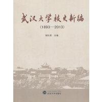 武汉大学校史新编(1893-2013)