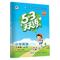 53天天练 小学英语 三年级上册 BJ(北京版)2019年秋(含测评卷及答案册)