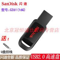 【送挂绳】闪迪 CZ61 16G 优盘 16GB 迷你型 车载 电视 音箱U盘