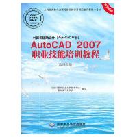 计算机信息高新技术考试 CX-8035 :计算机辅助设计(AutoCAD) 2007 职业技能培训教程(绘图员级)