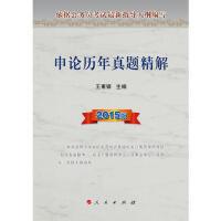 申论历年真题精解(2015版) 9787010137896