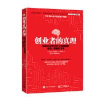 创业者的真理.精英企业家100个重要的信念:策略和习惯 (美)凯文・约翰逊,周雀 9787121256226