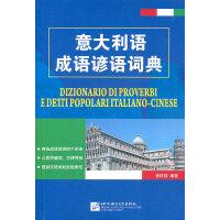 意大利语成语谚语词典