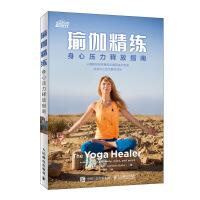 瑜伽精练 身心压力释放指南