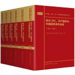 联共(布)、共产国际与中国国民革命运动(1920―1927)第1―6卷