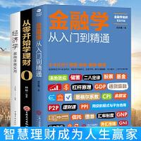 正版全套3册 从零开始读懂经济学+金融学+投资理财学 股票入门基础知识原理 证券期货市场技术分析家庭理财金融书籍 书排行