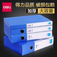 得力文件盒档案盒文件收纳盒子夹塑料大资料盒办公用品批发牛皮纸可定制