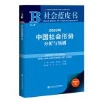 社会蓝皮书:2020年中国社会形势分析与预测