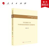 当代视域下的中国传统经济制度与思想研究(中华优秀传统文化的时代价值研究)