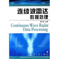 连续波雷达数据处理 贾兴泉 国防工业出版社 9787118034158