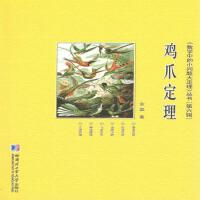 鸡爪定理 哈尔滨工业大学出版社