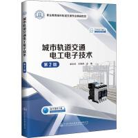 城市轨道交通电工电子技术 第2版 人民交通出版社