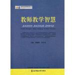 教师教学智慧(电子书)
