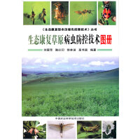 生态康复草原病虫防控技术图册