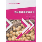 马铃薯种薯繁育技术
