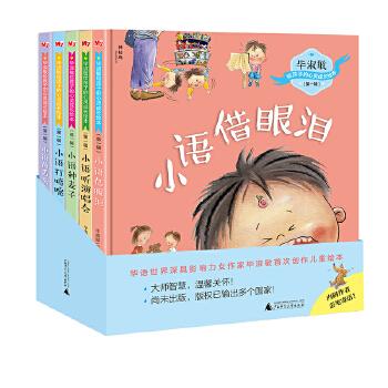 毕淑敏给孩子的心灵成长绘本(第一辑)(1-5册) 华语世界深具影响力女作家、心理学家毕淑敏专为儿童打造,充满智慧与关怀,帮助父母走进孩子内心世界!