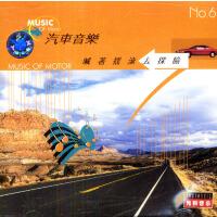 汽车音乐-喊著摇滚去探险6(CD)