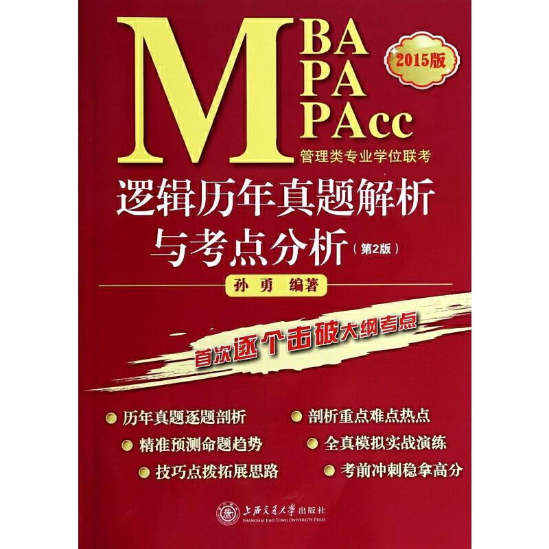 管理类专业学位联考逻辑历年真题解析与考点分析(第2版MBA\MPA\MPAcc2015版)