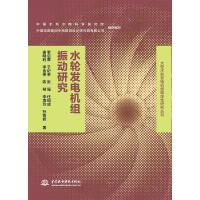 水轮发电机组振动研究/大型水轮发电机组稳定性研究丛书 中国水利水电出版社