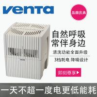 德国进口Venta小型静音空气清洗机水过滤加湿pm2.5LW15普通版