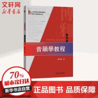 音韵学教程(第5版)/杨辛 唐作藩