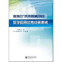 英特尔?未来教育项目教学应用成果集锦 王珠珠 电子工业出版社 9787121192395