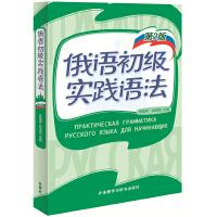 俄语初级实践语法(第2版)