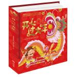 开心过大年(过年啦,让孩子爱上欢乐中国年,爱上中国传统文化!中国年俗互动立体书,内含43个活动部件,16个揭秘机关,巧妙展示中国年俗的魅力!)