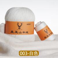 鹿王 羊绒线6+6中粗手编山羊绒线 羊绒线貂绒线机织围巾线羊毛线