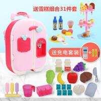 过家家旅行冰箱玩具双开门便携式厨房女孩儿童拉杆箱出冰带音乐 【充电版】冰箱送雪糕组合31件套
