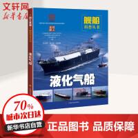 液化气船 上海科学技术出版社