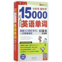 全新正版图书 分好类超好背15000英语单词-英语入门词汇学习.一次彻底搞定-口袋书白金版-(1书+DVD光盘) 耿小