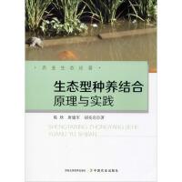 生态型种养结合原理与实践 中国农业出版社