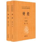 诗经(上下册,精装)中华经典名著全本全注全译丛书