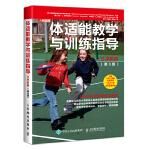 体适能教学与训练指导小学阶段 第3版