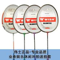 正品Wish/伟士羽毛球拍对拍317K双拍娱乐休闲 情侣家庭套装羽毛球拍
