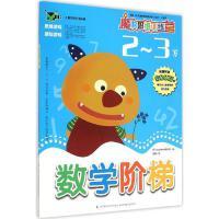 数学阶梯2-3岁 韩国Applebee编辑部 编;戎麾 译