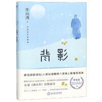 背影 浙江教育出版社