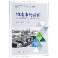 物流市场营销/任翔 重庆大学出版社
