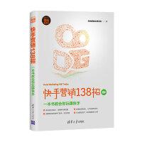 快手营销138招:一本书教会你玩赚快手 清华大学出版社