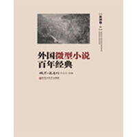 外国微型小说百年经典・美洲卷・1(电子书)