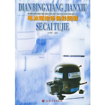 电冰箱检修色彩图解/制冷空调操作维修技术丛书