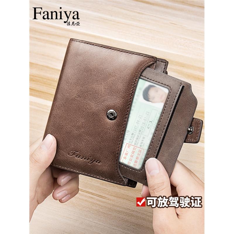 男士钱包短款功卡包驾驶证竖款青年男式皮夹钱夹