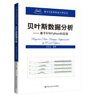 贝叶斯数据分析――基于R与Python的实现 中国人民大学出版社