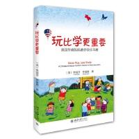 玩比学更重要――美国华裔妈妈教你快乐早教
